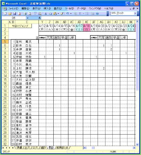 出席簿システム(Excel)は、期末集計作業を省力化します。